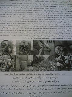 shabnameh eterazi Facun