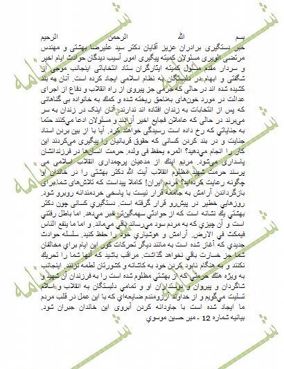 ax bayaniye 12 mousavi Facun