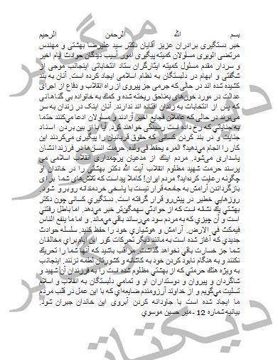shbname bayaniye 12 mousavi Facun